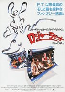 Who Framed Roger Rabbit - Japanese Movie Poster (xs thumbnail)