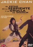 She hao ba bu - Spanish DVD cover (xs thumbnail)