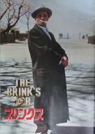 The Brink's Job - Japanese Movie Poster (xs thumbnail)