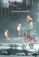 A Dangerous Man - South Korean Movie Poster (xs thumbnail)