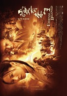 Ai you lai sheng - Chinese Movie Poster (xs thumbnail)