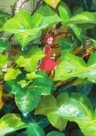 Kari-gurashi no Arietti - Japanese Key art (xs thumbnail)