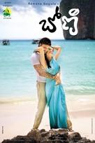 Boni - Indian Movie Poster (xs thumbnail)