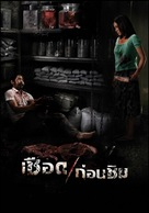 Cheuuat gaawn chim - Thai Movie Poster (xs thumbnail)