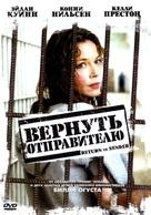 Return to Sender - Russian DVD cover (xs thumbnail)