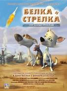 Belka i Strelka. Zvezdnye sobaki - Russian Movie Poster (xs thumbnail)