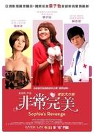 Fei chang wan mei - Taiwanese Movie Poster (xs thumbnail)