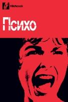 Psycho - Russian DVD cover (xs thumbnail)