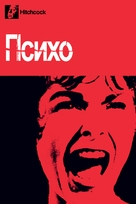 Psycho - Russian DVD movie cover (xs thumbnail)