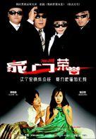 Gamunui yeonggwang - Chinese poster (xs thumbnail)