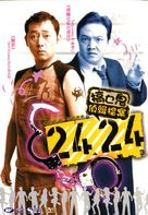 2424 - Hong Kong DVD movie cover (xs thumbnail)
