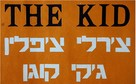 The Kid - Israeli Logo (xs thumbnail)
