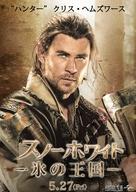 The Huntsman: Winter's War - Japanese Movie Poster (xs thumbnail)