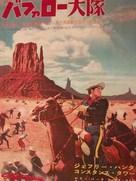 Sergeant Rutledge - Japanese Movie Poster (xs thumbnail)