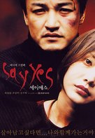 Say Yes - South Korean Movie Poster (xs thumbnail)