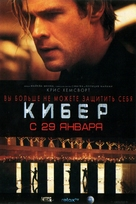 Blackhat - Belorussian Movie Poster (xs thumbnail)