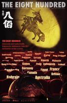 Ba bai - International Movie Poster (xs thumbnail)