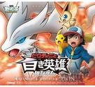 Gekijouban Pokketo monsutâ Besuto wisshu: Bikutini to shiroku eiyuu Reshiramu - Japanese DVD cover (xs thumbnail)
