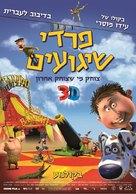 Orla Frøsnapper - Israeli Movie Poster (xs thumbnail)