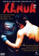Xanda - Serbian Movie Cover (xs thumbnail)