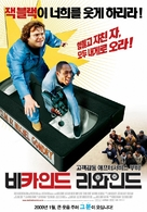 Be Kind Rewind - South Korean Movie Poster (xs thumbnail)