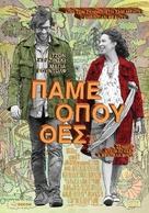 Away We Go - Greek Movie Poster (xs thumbnail)