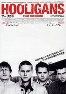 Green Street Hooligans - Japanese Movie Poster (xs thumbnail)