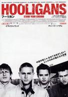 Green Street Hooligans - Japanese Movie Poster (xs thumbnail)