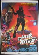 Mad Max - Thai Movie Poster (xs thumbnail)
