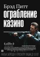 Killing Them Softly - Russian Movie Poster (xs thumbnail)