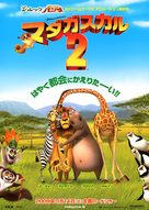 Madagascar: Escape 2 Africa - Japanese Movie Poster (xs thumbnail)