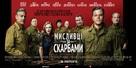 The Monuments Men - Ukrainian Movie Poster (xs thumbnail)