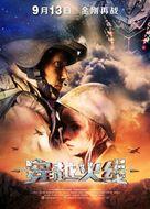 Avgust. Vosmogo - Chinese Movie Poster (xs thumbnail)