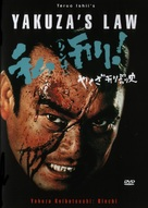 Yakuza's Law - Japanese DVD cover (xs thumbnail)