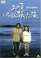 Ano natsu, ichiban shizukana umi - Japanese DVD movie cover (xs thumbnail)
