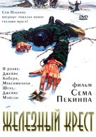 Cross of Iron - Russian DVD cover (xs thumbnail)
