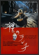 Naked Lunch - Japanese Movie Poster (xs thumbnail)
