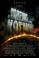 War of the Worlds - Greek Movie Poster (xs thumbnail)