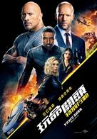 Fast & Furious Presents: Hobbs & Shaw - Taiwanese Movie Poster (xs thumbnail)