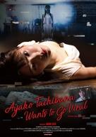 Tachibana Ayako wa miraretai - Movie Poster (xs thumbnail)