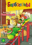 """Barboskiny"" - Russian Movie Cover (xs thumbnail)"