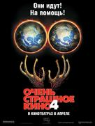Scary Movie 4 - Russian Movie Poster (xs thumbnail)