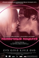 In Search of a Midnight Kiss - Russian Movie Poster (xs thumbnail)