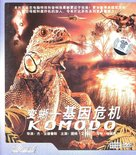 The Curse of the Komodo - Chinese Movie Cover (xs thumbnail)