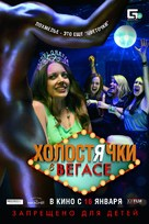 Best Night Ever - Russian Movie Poster (xs thumbnail)