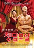 Fortune Salon - South Korean Movie Poster (xs thumbnail)