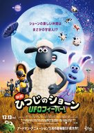 A Shaun the Sheep Movie: Farmageddon - Japanese Movie Poster (xs thumbnail)