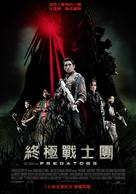 Predators - Taiwanese Movie Poster (xs thumbnail)