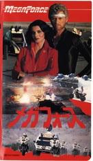 Megaforce - Japanese VHS cover (xs thumbnail)