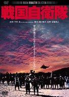 Sengoku jieitai - Japanese Movie Cover (xs thumbnail)